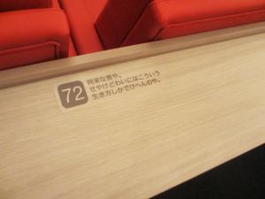 座席に名セリフ