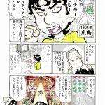 ファミぼうず 第2話(マンガ 6ページ)