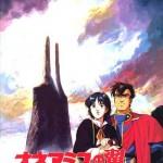 80年代のおすすめアニメ映画 その③