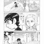 ファミぼうず 第1話(マンガ 6ページ)