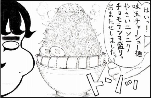 チョモランマ盛り