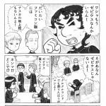 ファミぼうず 第4話(マンガ 6ページ)