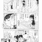 ファミぼうず 第5話(マンガ 6ページ)