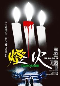 tomoshibi3