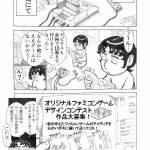 ファミぼうず 第6話(マンガ 6ページ)