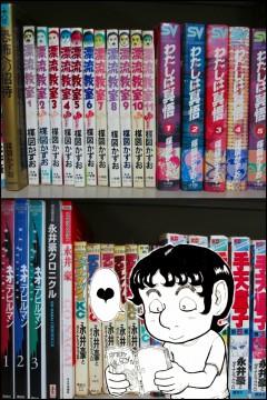 私の本棚 天才楳図かずお先生のマンガと、永遠の人生ベスト1永井豪先生の「デビルマン」
