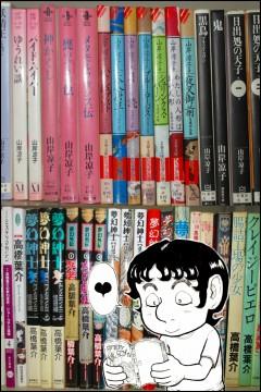 私の本棚 マンガ界一のクールビューティーは夢幻くんです!