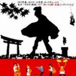 """ライブレポート サカモト教授ライブin広島 supported by """"Game Musica Jake"""""""