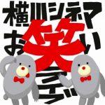 「横川シネマお笑いライブ」のススメ