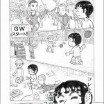 ファミぼうず 第7話(マンガ 8ページ)