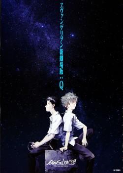 エヴァンゲリヲン 新劇場版:Q