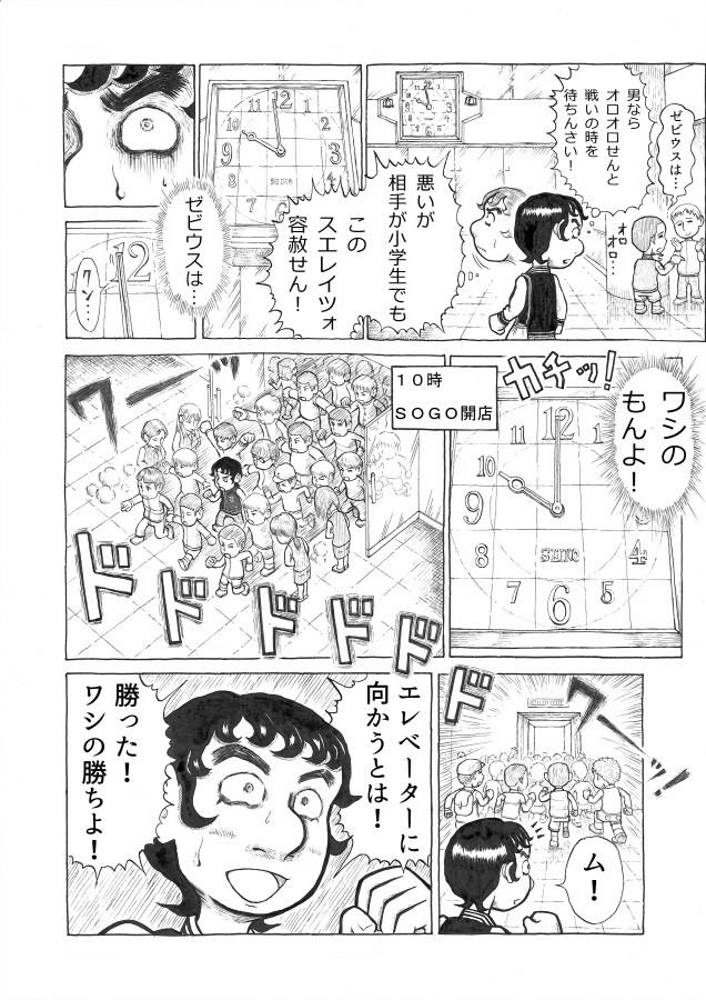 ファミぼうず4-4