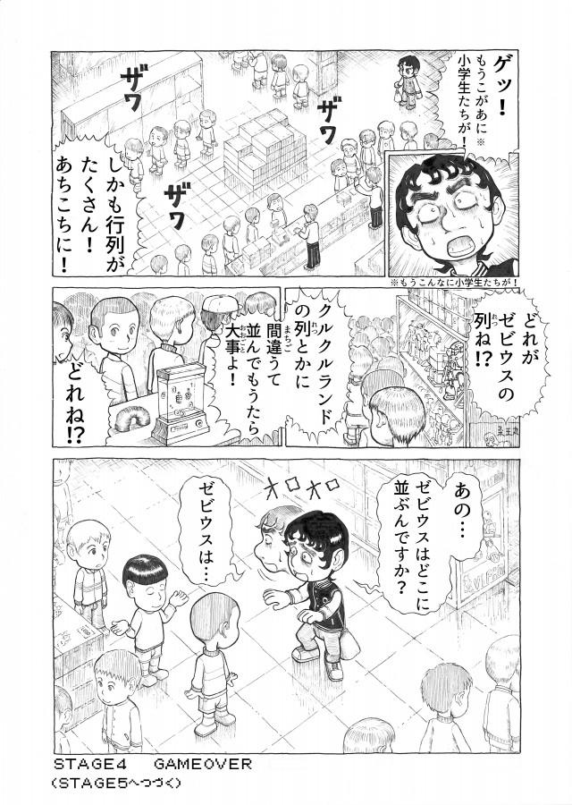 ファミぼうず4-6