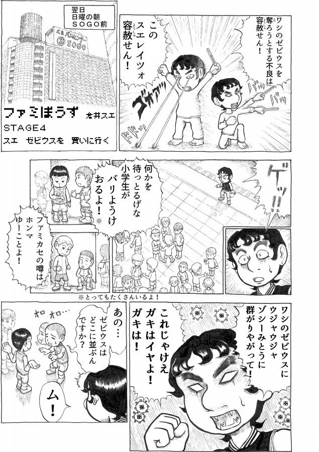 ファミぼうず4-3