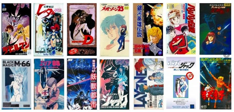 80年代OVAのススメ(随時更新)   ヨモスエ