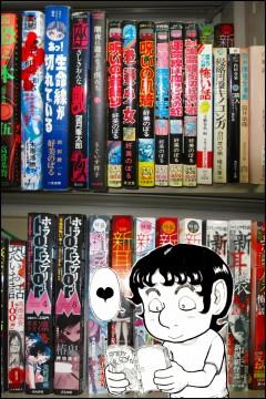 私の本棚 ホラーばんざい!